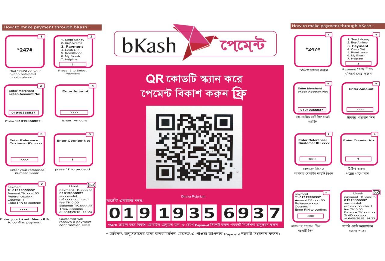 bKash: 01919 35 6937